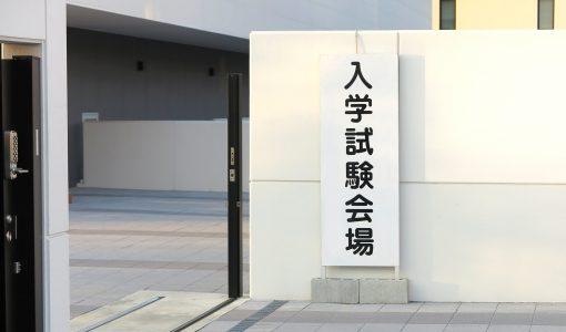 大学入試改革の影響(高校受験編)