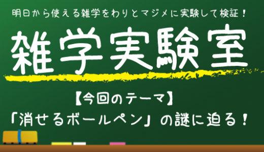 雑学実験室vol.1 「消せるボールペン」の謎に迫る