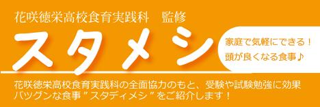 花咲徳栄高校監修 お母さん必見!成績が上がる魔法の食事スタメシvol.3