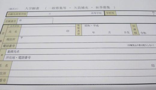 埼玉県公立高校入試進学希望調査 中間発表