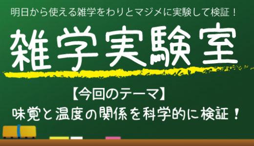 雑学実験室vol.5 味覚と温度の関係を科学的に検証!