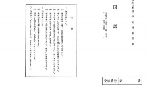 2021埼玉県公立高校入試 傾向分析速報